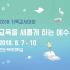 """좋은교사운동 """"2018 기독교사대회"""" 개최"""